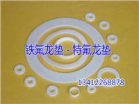 鐵氟龍墊片價格, 特氟龍墊片廠