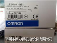 欧姆龙开关 E2K-L26MC1,E2KQ-X10ME1,E2K-X15ME1,E2K-X15MY1,E2K-X
