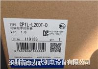 欧姆龙plc,CP1L-L20DT-D CP1L-EL20DT-D 欧姆龙plc,CP1L-L20DT-D CP1L-EL20DT-D