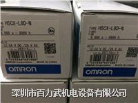 欧姆龙定时器H5CX-L8D-N  H5CX-L8D H5CX-L8-N H5CX-L8D-N  H5CX-L8D H5CX-L8-N