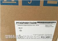 普洛菲斯觸摸屏 PFXGP4501TADW PFXGE4408WAD