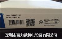 歐姆龍開關 D2MC-5E D2MC-5EL