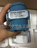 压力变送器 HB-31C