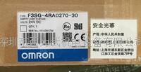 欧姆龙F3SG-4RA0270-30,F3SJ-B0785N25 F3SG-4RA0270-30,F3SJ-B0785N25
