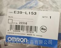 OMRON欧姆龙E39-L151 OMRON欧姆龙E39-L151