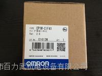 OMRON欧姆龙CP1W-CIF41-CH