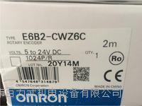 OMRON欧姆龙E6B2-CWZ6C 60P/R 2M,E6B2-CWZ6C 1024P/R 2M OMRON欧姆龙E6B2-CWZ6C 60P/R 2M,E6B2-CWZ6C 1024P/R 2M