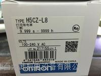 OMRON欧姆龙计数器H5CZ-L8,H5CZ-L8D,H5CZ-L8E OMRON欧姆龙计数器H5CZ-L8,H5CZ-L8D,H5CZ-L8E