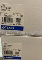 欧姆龙继电器 61F-G4ND 61F-G4N
