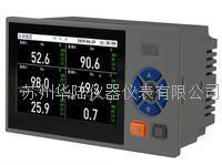 彩屏4.3寸1-6通道無紙記錄儀 HLR6100