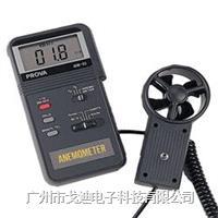 手持式風速儀/測風計