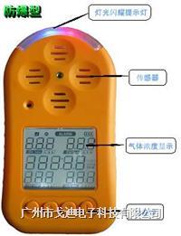 GD-80 便携式多种气体分析仪/四合一气体检测仪 GD-80