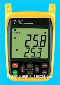 YC-522N 高精度測溫表/雙通道溫度計