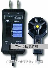 臺灣路昌/風速儀AM-402 風速變送器