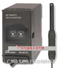 臺灣路昌/在線溫濕度計TR-HUM1A4 濕度變送器