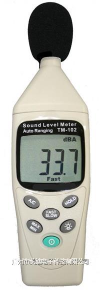 臺灣泰瑪斯|高精度聲級計TM-103 記憶式噪音計