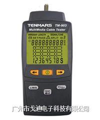 臺灣泰瑪斯|網絡線纜測試器TM-903 網絡線路檢測儀