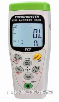 臺灣宇擎|多功能溫度表YC-61N/YC-61NU/YC-63N/YC-63NU 單通道溫度計