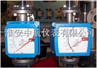 h250金屬管轉子流量計 LZ