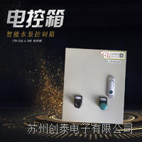 智能CLB水泵電控箱