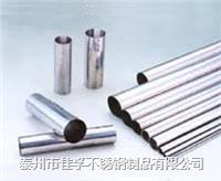 戴南不銹鋼制品廠供應無縫圓管