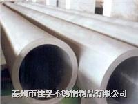 江苏无缝不锈钢管厂供应戴南无缝管