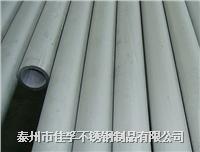 江蘇不銹鋼厚壁管生產廠家泰州佳孚管業