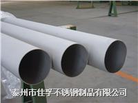 买化工厂和药厂工程用不锈钢无缝钢管到泰州佳孚管业
