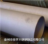 江苏钢材厂生产压缩空气管道用GB/T14976-2002不锈钢无缝钢管 304