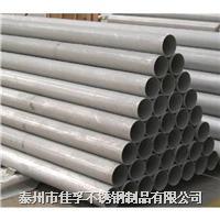 戴南鋼廠供應DN50/80/150的不銹鋼無縫鋼管