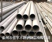 石化用熱交換器304鋼管由江蘇戴南不銹鋼廠生產