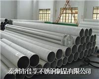 江蘇戴南無縫管生產304外徑63壁厚4毫米的無縫圓管