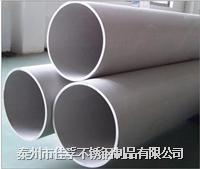 江蘇不銹鋼公司生產供應外徑51壁厚3的冷軋無縫管