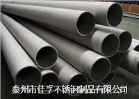 泰州戴南不锈钢管厂生产公称直径DN80壁厚SCH10的无缝管材