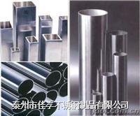 泰州市佳孚不銹鋼管生產冷拔鋼管