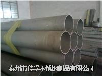 泰州戴南不锈钢无缝钢管制造有限公司供应各种设备组件用方矩管
