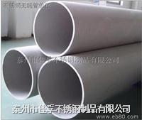江蘇省戴南鎮鋼廠供應冷軋不銹鋼無縫管