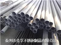 江蘇戴南不銹鋼制品廠生產無縫圓管 6*1-426*25