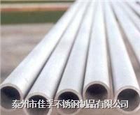 江蘇不銹鋼管廠供應304冷拔無縫管規格是159*18