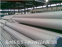 泰州戴南不銹鋼有限公司生產提供流體輸的圓管