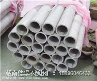 戴南佳孚鋼材制品廠生產普通經濟實惠200不銹鋼無縫管