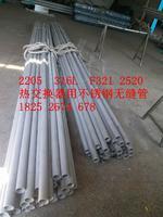 2205不銹鋼無縫鋼管 耐腐性鋼管