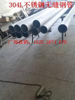 304L不锈钢无缝管 电厂圆管