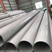 泰州戴南生產大口徑不銹鋼圓管