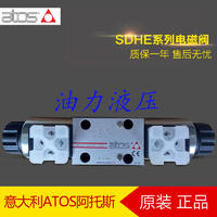 意大利ATOS阿托斯SDHE-0751/2-X24DC电磁阀 原装正品 实物拍摄