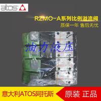 RZMO-A-010/210/18 比例溢流阀 ATOS阿托斯 全新原装意大利正品