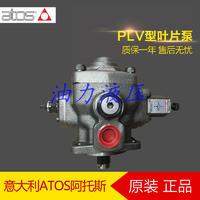 意大利ATOS阿托斯品牌叶片泵PVL-440