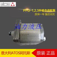 原装意大利阿托斯ATOS齿轮泵PFG-135 全新正品 质保一年