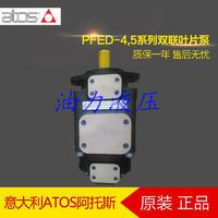 意大利阿托斯Atos双联叶片泵PFED-43085/036 原装** 质保一年 PFED-43085/036
