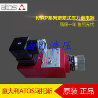意大利阿托斯ATOS品牌MAP-320   定差式压力继电器 MAP-320